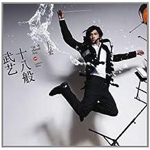王力宏:十八般武艺(CD 平装版)