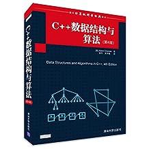 国外计算机科学经典教材:C++数据结构与算法(第4版)