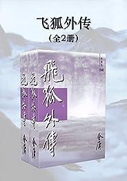 金庸作品集:飞狐外传(新修版)(全2册)