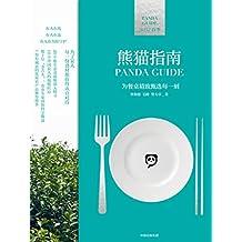 熊猫指南(中国的优质农产品在哪里?中化农业熊猫指南认证官多年行走在中国田间,带你探寻中国田间的那些天赐良物)