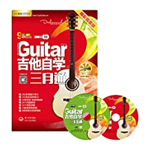 吉他自学三月通(精彩完美版)(附光盘)
