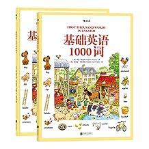 基础英语1000词(原书+贴纸书)(套装共2册)