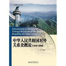 21世纪国际关系学系列教材:中华人民共和国对外关系史概论(1949-2000)