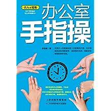 办公室手指操(真人示范版)(提升脑力、创造力、思维能力,增强免疫力、注意力、记忆力,缓解压力,让你远离痴呆。十指连心,心灵手巧,每天5分钟,受益一辈子)