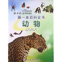 孩子的第一本百科全书:动物