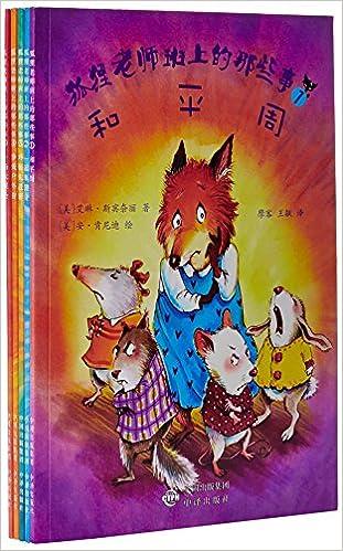 绘本故事 - 《狐狸老师班上的那些事》(套装共5册)