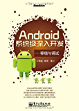 Android系统级深入开发:移植与调试