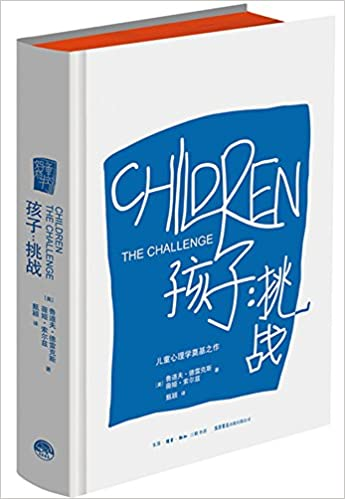 [PDF电子书]孩子:挑战 儿童心理学三部曲之一