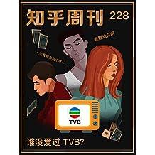 知乎周刊・谁没爱过 TVB?(总第 228 期)