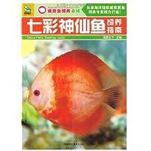 七彩神仙鱼饲养指南 (观赏鱼饲养系列)