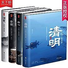 淡定+舍得+静心+清明 全套4册