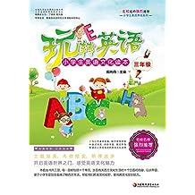 玩转英语:小学生英语文化读本三年级