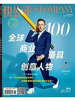 """""""快公司2019年06期:2019全球商业最具创意人物100"""",作者:[快公司编辑部]"""