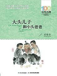 百年百部中國兒童文學經典書系·大頭兒子和小頭爸爸