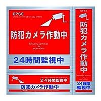 防盗贴(室内外两用)不易褪色日本制 红色 15×15cm B-S-01