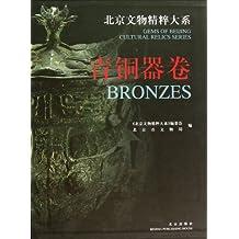 北京文物精粹大系(青铜器卷)(精)