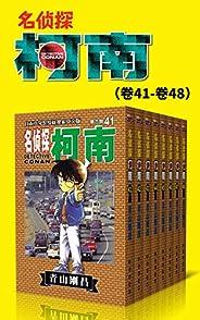 名侦探柯南(第6部:卷41~卷48) (超人气连载26年!无法逾越的推理日漫经典!日本国民级悬疑推理漫画!执着如一地追寻,因为真相只有一个!官方授权Kindle正式上架! 6)