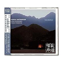 费连·史尼伯格:流浪者之歌(CD)爵士音乐