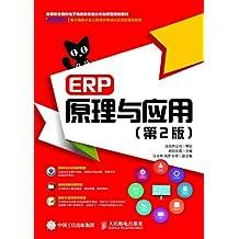 ERP原理与应用(第2版)(企业资源计划原理与应用,配套视频实操)