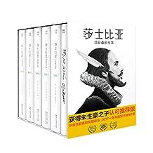 作家榜经典:莎士比亚悲剧喜剧全集(2017全新未删减插图典藏版)(套装共5册)