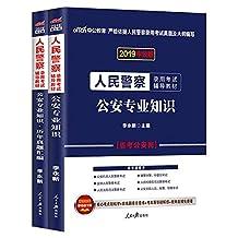 中公教育2019人民警察录用考试:公安专业知识(教材+历年真题)2本套