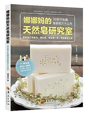 娜娜妈的天然皂研究室.pdf