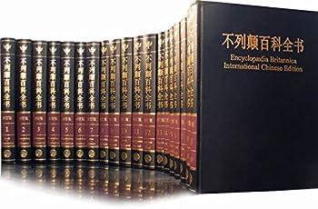 不列颠百科全书(国际中文版)(修订版)(套装共20卷)