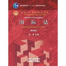 国际法(第四版) (面向21世纪课程教材)