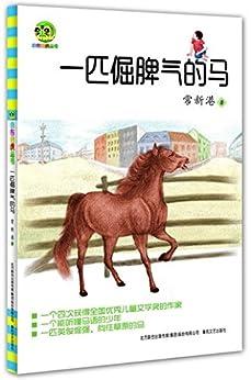 """""""一匹倔脾气的马 (小布老虎丛书)"""",作者:[常新港]"""