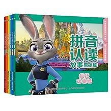 迪士尼拼音认读故事(男孩篇)(套装共6册)