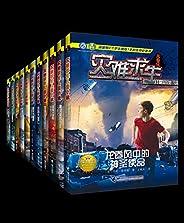 災難求生系列兒童小說(共11冊)(美國每4個學生就擁有1本的生存必備小說,在美銷量超過10,000,000冊) (災難求生兒童小說)
