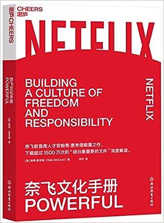 """奈飞文化手册:""""硅谷重要文件""""的深度解读"""