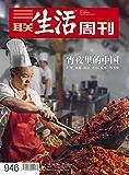 三联生活周刊·宵夜里的中国:广州、成都、武汉、青岛、杭州一线考察(2017年30期)