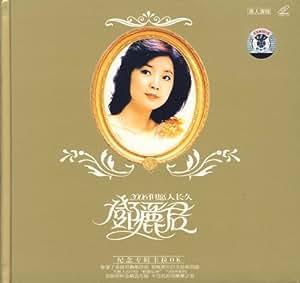 2006但愿人长久:邓丽君纪念卡拉OK(VCD)