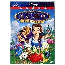迪士尼DVD动画电影 美女与野兽:贝儿的奇幻世界 DVD碟片儿童光盘 中英双语