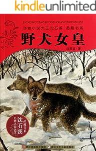 野犬女皇 (動物小說大王沈石溪·品藏書系)
