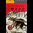 野犬女皇 (动物小说大王沈石溪品藏书系)