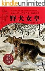 野犬女皇 (动物小说大王沈石溪·品藏书系)