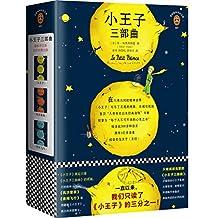 小王子三部曲(一直以来我们只读了《小王子》的三分之一!它的前传《风沙星辰》《夜间飞行》埋藏着《小王子》真正的深层意义!)