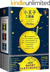 读客经典文库:小王子三部曲(一直以来,我们只读了《小王子》的三分之一!)