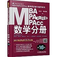 (2018版)MBA、MPA、MPAcc联考同步复习指导系列:数学分册(第16版)