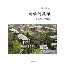 大学的改革(第三卷 · 学府篇)(经济学视角和教育学实践结合的典范;中国教育领域中独特的一本书。)