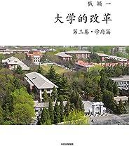 大學的改革(第三卷 · 學府篇)(經濟學視角和教育學實踐結合的典范;中國教育領域中獨特的一本書。)