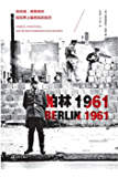 柏林1961:肯尼迪、赫鲁晓夫和世界上最危险的地方
