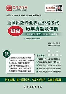 圣才教育·(2016)全国出版专业技术人员职业资格考试辅导系列:全国出版专业职业资格考试(初级)历年真题及详解(第3版)