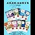 名家名译-童话寓言集(套装共8册)