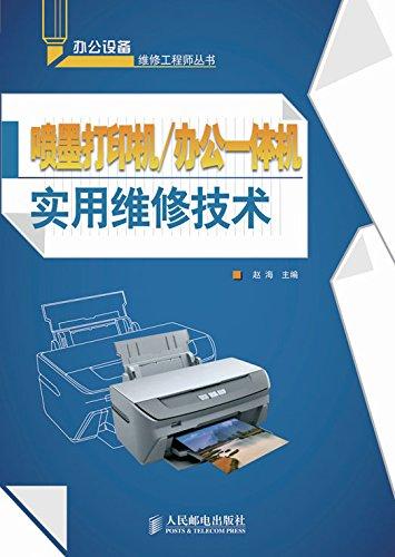 喷墨打印机/办公一体机实用维修技术 (办公设备维修工程师丛书)