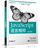 JavaScript语言精粹(修订版)