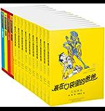 小布老虎丛书:装在口袋里的爸爸系列套装精选14册
