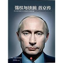 强权与铁腕:普京传(普京个人经历及其执政生涯的全面记录。揭开了普京不为人知的多面个性和运用自如的政治铁腕)